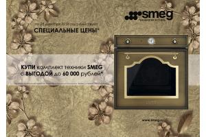 Специальное предложение от SMEG