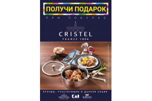 Cristel | De Buyer | KAI подарки!