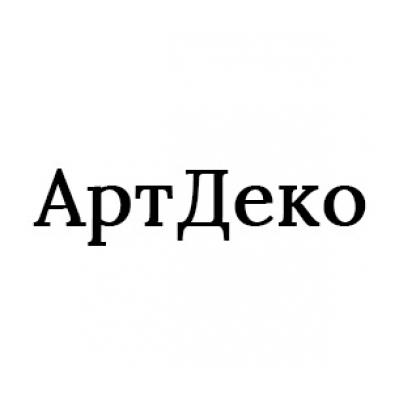 АртДеко