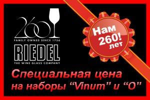 Компании Riedel - 260 лет!