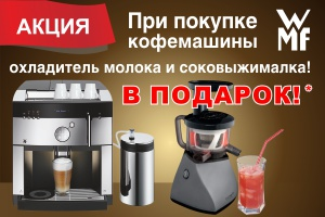 Special offer on WMF coffee machines