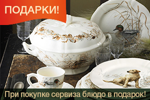 Special offer from Gien!
